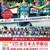 全日本大学駅伝対校選手権2017の出場チームや区間エントリー,コースマップは?結果は?