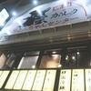 名古屋グルメマップ 新鮮とんちゃんセンター かわしょう