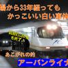 《近鉄》近鉄特急がいかにきれいに使われているかわかる車両!