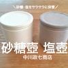 【砂糖・塩をサラサラのまま保管】中川政七商店の砂糖壺・塩壺を実際に使ってみたおすすめポイントと注意点