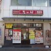 浅草橋(蔵前橋通り沿い) なか卯のプレミアムカレーうどん!!!