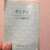 童貞をこじらせた結果【読書感想文】『デミアン』ヘッセ/新潮文庫