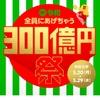 LINE PAYの1000円もらえる300億円祭 メッセージがきたのでやってみました。