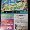 【5/10】イオン東北×サントリー チューハイ1ケースプレゼント 【レシ/web*はがき】