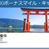 どうやら今年度もやってるらしい!デルタ航空ニッポン500ボーナスマイル・キャンペーン