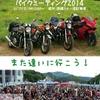 今年も逢いに行こう !ひめさゆりバイクミーティング2014