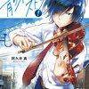 【マンガ】『青のオーケストラ』1-6巻―高校オーケストラ部の青春