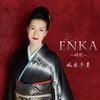 ENKA〜情歌〜 / 坂本冬美 (2016 ハイレゾ 48/24)