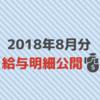 【給料明細公開】2018年8月分の給料明細公開します!