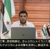 【声明+動画・日本語訳】自由シリア軍(FSA)米国のシリア政府軍基地へのミサイル攻撃支持(全文)