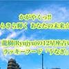 かがやくっ!! きらきら輝く あなたの未来☆☆ 神秘家 龍樹(Ryujyu)の12星座占い7月号