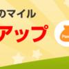 【Pontaポイント】PontaポイントからJALのマイル交換レート20%アップキャンペーン