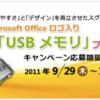 Office ロゴ入り「USB メモリ」プレゼント - Club Microsoft