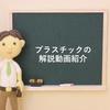 【化学解説系Vtuber才媛テス子さん】プラスチックの解説動画