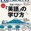 【今日の英語本】PRESIDENT (プレジデント) 2015年 4/13号 『日本一やさしい「英語」の学び方』