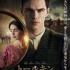 『トールキン 旅のはじまり』映画レビュー「指輪物語の作者は厳しい現実から幻想世界を生み出していた!?」
