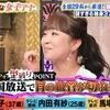 【今夜くらべてみました】伊東幸子アナの自宅と空港の無線傍受が怖いw