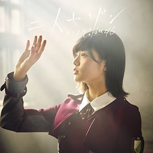 セゾンカードが欅坂46の『二人セゾン』に対抗して、本気のアンサーソングを作成!曲名はやはりというか、『わたしセゾン』です。