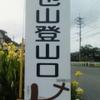 糸島富士と呼ばれる可也山へ!
