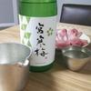 ようやく日本酒を飲める日が来た~久しぶりすぎて感動~