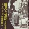 平岡敬『偏見と差别: ヒロシマそして、被爆朝鮮人』(未来社、1972)を読む