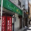東京都庭園美術館『マスク展』に行く