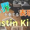 """アコースティックギターで世界を奏でる―""""多才""""かつ""""多彩""""な男、Justin Kingとは"""