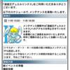 【デュエルリンクス】明日は13:00からメンテ!