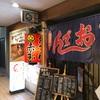 【グルメ】金沢おでん 赤玉 金劇パシオン店(2018年11月 再訪)