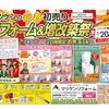 1/20(土)21(日)新春初売りイベント開催!!