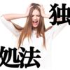 【はてなブログ】独自ドメインが繋がらないエラーを無事対処した話【お名前.com】