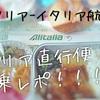 日本からイタリアの直行便 アリタリア-イタリア航空 搭乗レポ
