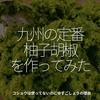 1436食目「九州の定番柚子胡椒を作ってみた」コショウは使ってないのにユズゴショウと呼ぶ理由