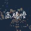 高橋優の人気・オススメ曲《5選》