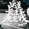 こ、これは!!!「山道最速王決定戦2017」