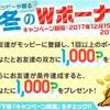 モッピーの冬のWボーナス 友達紹介キャンペーン実施中!