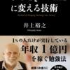 【おすすめ本】「学び」を「お金」に変える技術 (著)井上 裕之
