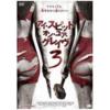【映画レビュー】アイ・スピット・オン・ユア・グレイヴ3のあらすじ・ネタバレ感想【鉄パイプはやめてほしい】
