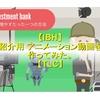 IBH  紹介用 アニメーション動画を作ってみた。TLC