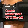 カメラ初心者の私が高級コンデジのCanonのPowerShot G7 X Mark IIはおすすめできると思った理由