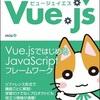 基礎から学ぶ Vue.js 2週目(実施期間:4日)