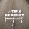 人情溢れる自転車屋さんの店主の話。チェーン店とは違う経営手法。