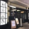 新千歳空港温泉:気軽に温泉宿の雰囲気を楽しめる&温泉好きにはたまらない「新千歳空港内にある温泉宿」