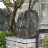 万葉歌碑を訪ねて(その462)―大阪府富田林市 彼方小学校―
