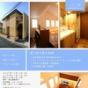 「富士見の家」見学会、残席わずか