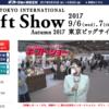 第84回東京インターナショナルギフトショー