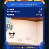【LINEゲームツムツム】ピクサー・ストーリー・ブックス モンスターズユニバーシティ 2