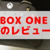 『Xbox One X』のレビュー!ゲーマーなら買うべき最高のゲーム機!
