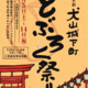一月の日本酒イベント in 東海(名古屋近郊)2019