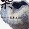 【展覧会情報】鈴木五郎展@丸栄美術画廊